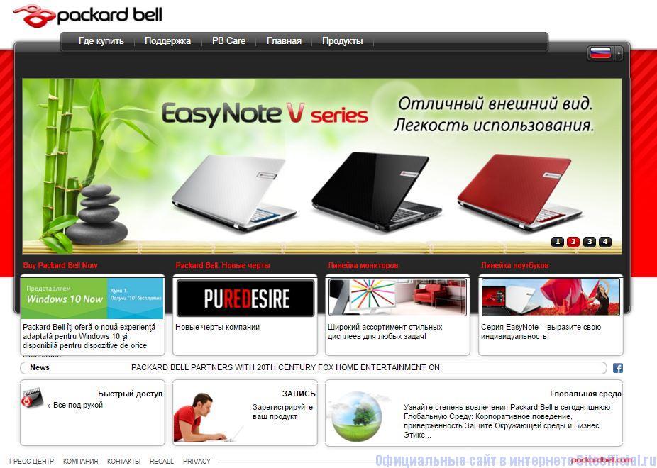Официальный сайт Packard Bell - Главная страница