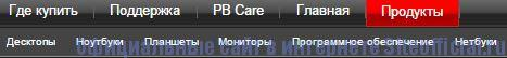 "Официальный сайт Packard Bell - Вкладка ""Продукты"""