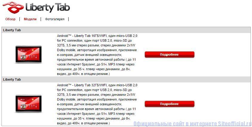 Официальный сайт Packard Bell - Описание продукции