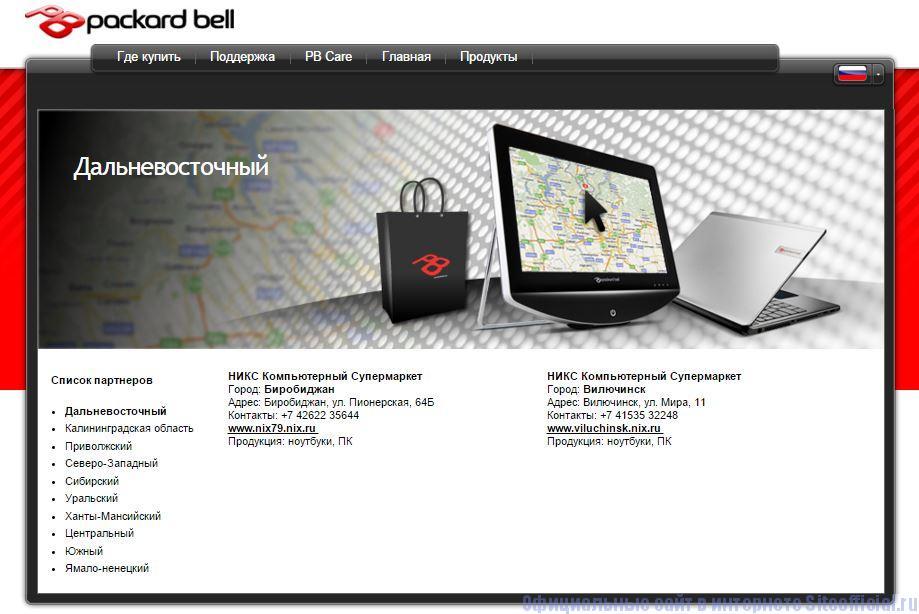 """Официальный сайт Packard Bell - Вкладка """"Где купить"""""""