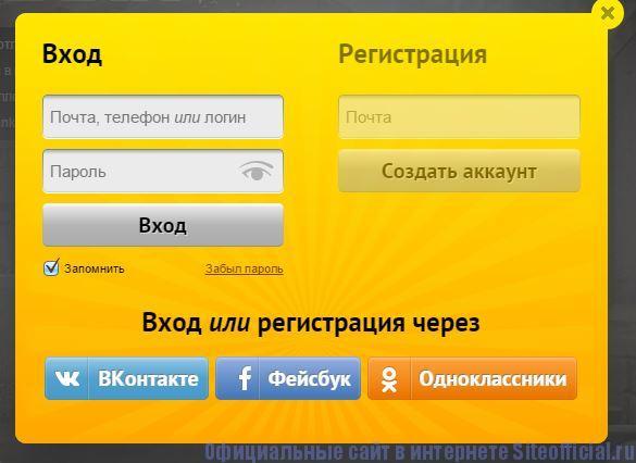 Point Blank официальный сайт - Регистрация