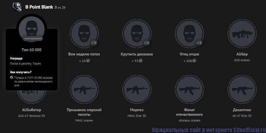 """Point Blank официальный сайт - Вкладка """"Достижения"""""""