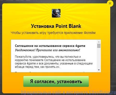 """Point Blank официальный сайт - Вкладка """"Установить"""""""