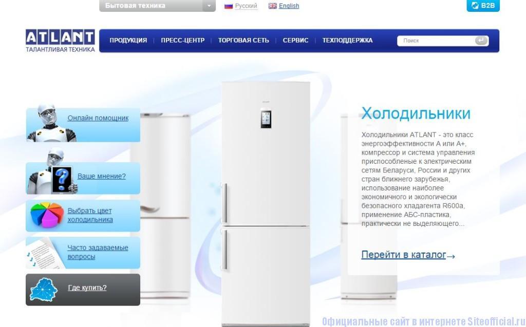 Официальный сайт Атлант холодильник - Главная страница