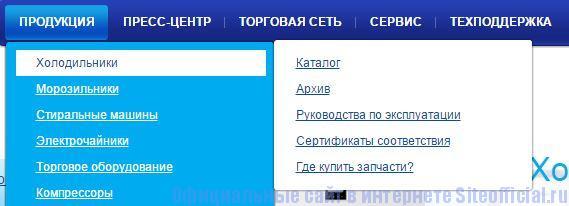 """Официальный сайт Атлант холодильник - Вкладка """"Продукция"""""""