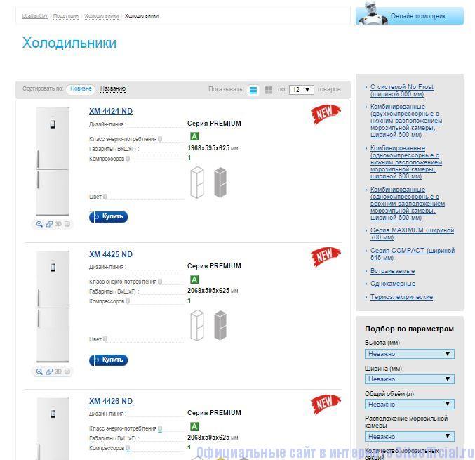 """Официальный сайт Атлант холодильник - Вкладка """"Каталог"""""""