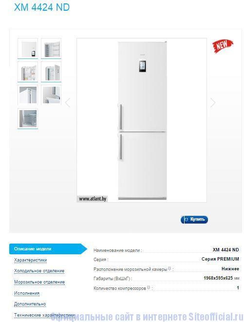 Официальный сайт Атлант холодильник - Описание продукции