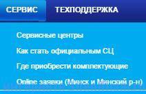 """Официальный сайт Атлант холодильник - Вкладка """"Сервис"""""""