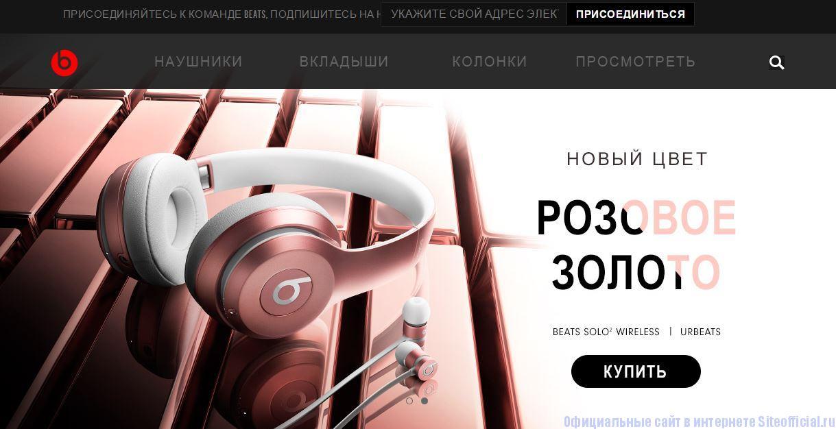 Наушники Beats официальный сайт - Главная страница