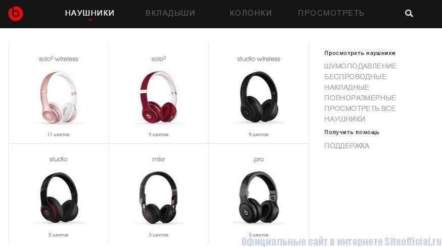 """Наушники Beats официальный сайт - Вкладка """"Наушники"""""""