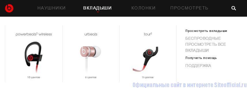 """Наушники Beats официальный сайт - Вкладка """"Вкладыши"""""""