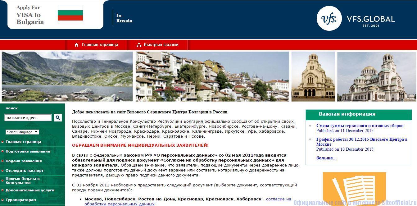 Визовый центр Болгарии в Москве официальный сайт - Главная страница
