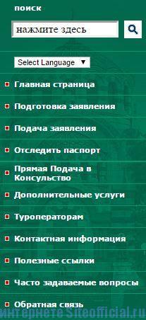 Визовый центр Болгарии в Москве официальный сайт - Вкладки