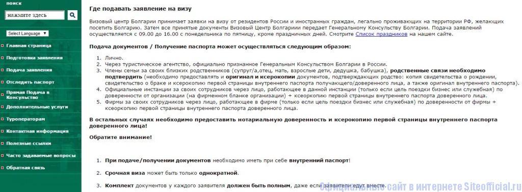 Documenti di visto Ambasciata Alassio Mosca