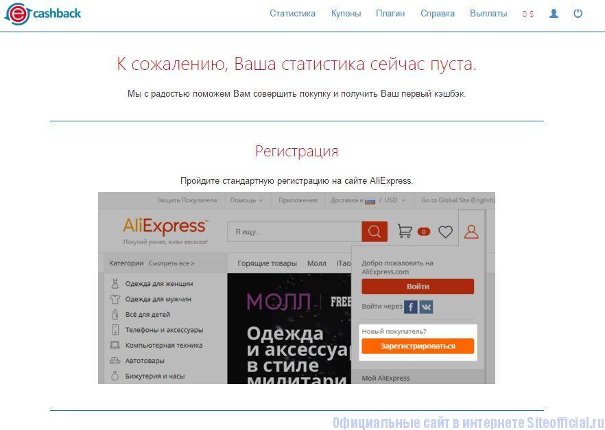"Кэшбэк Алиэкспресс - Вкладка ""Статистика"""