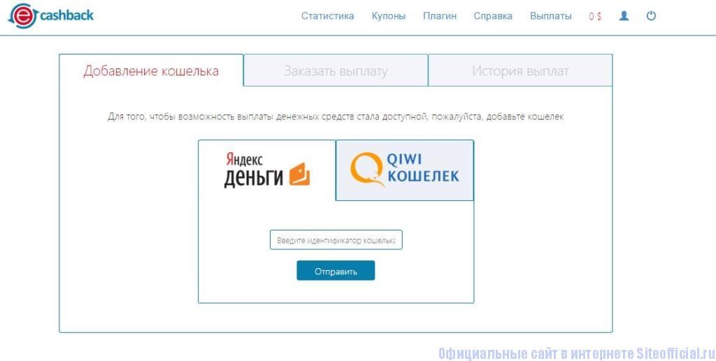 """Кэшбэк Алиэкспресс - Вкладка """"Выплаты"""""""