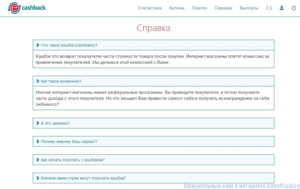 """Кэшбэк Алиэкспресс - Вкладка """"Справка"""""""