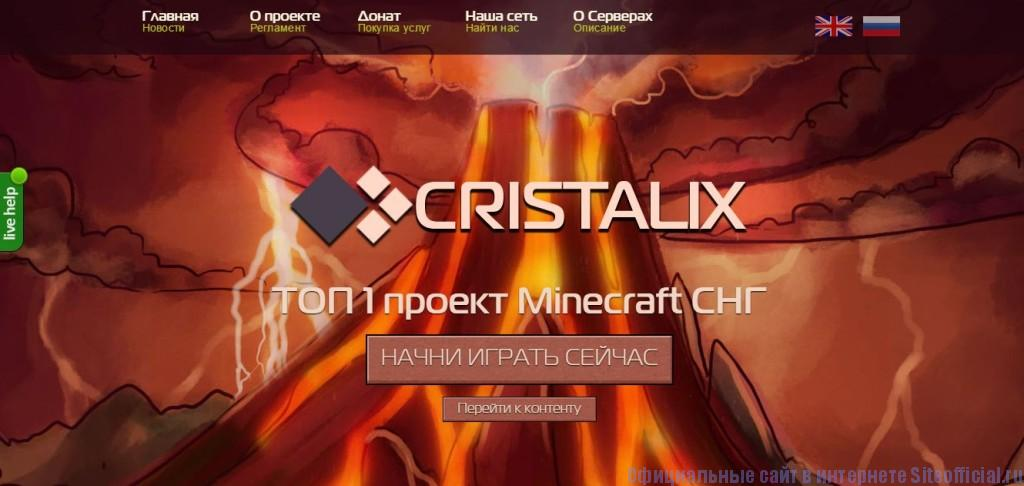 Кристаликс официальный сайт - Главная страница