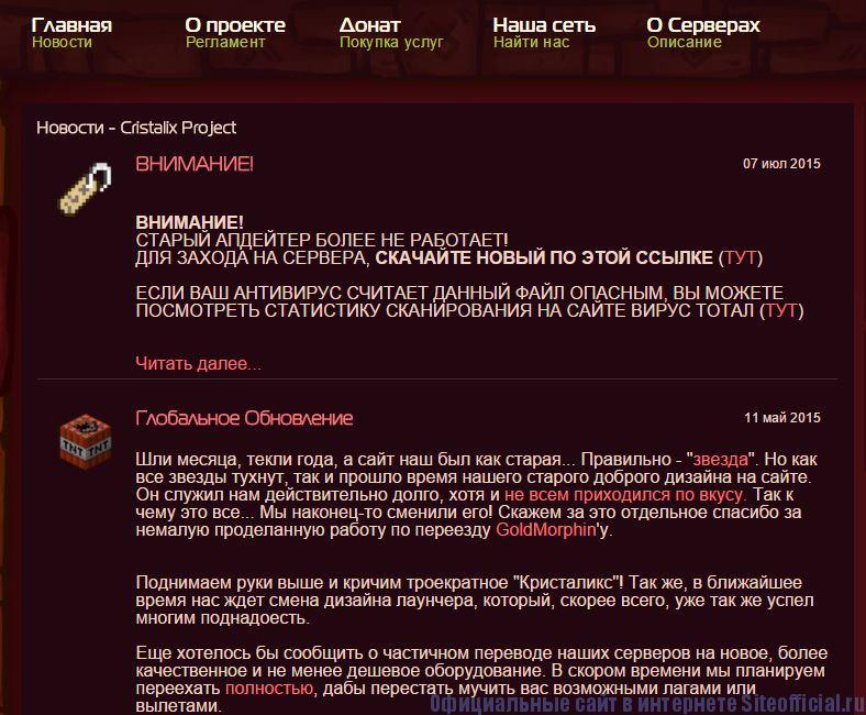 """Кристаликс официальный сайт - Вкладка """"Новости"""""""