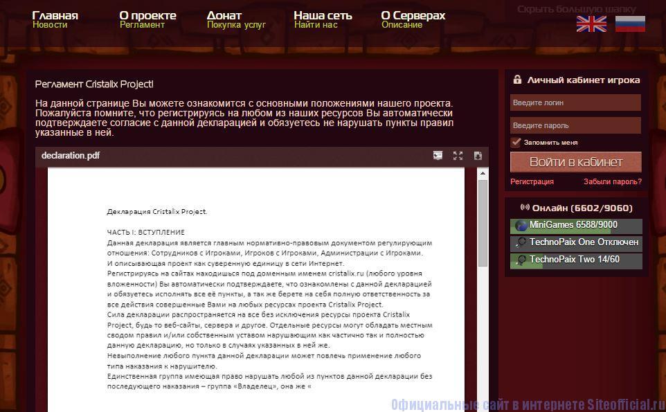 """Кристаликс официальный сайт - Вкладка """"Регламент"""""""