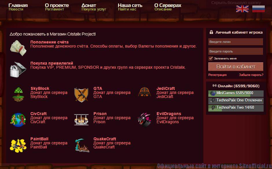 """Кристаликс официальный сайт - Вкладка """"Донат"""""""