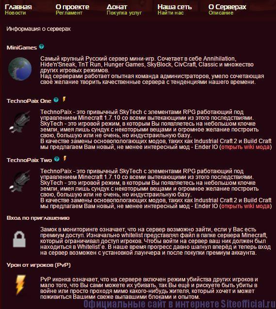 """Кристаликс официальный сайт - Вкладка """"О серверах"""""""