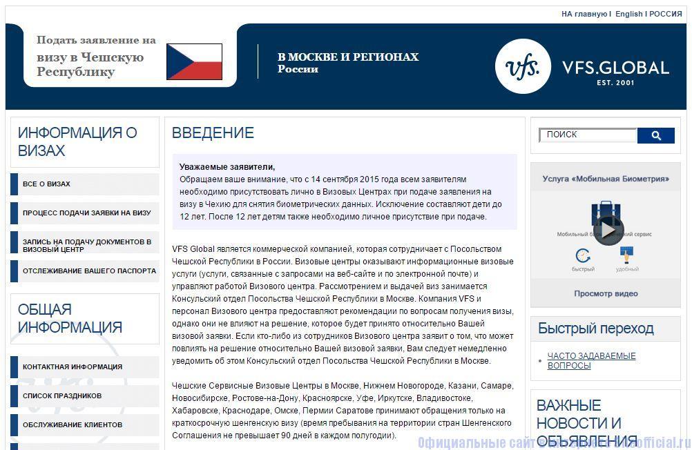 Визовый центр Чехии в Москве официальный сайт - Главная страница