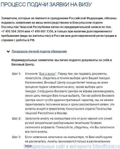 Визовый центр Чехии в Москве официальный сайт - Процесс подачи заявки на визу