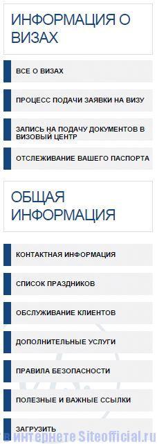 Визовый центр Чехии в Москве официальный сайт - Вкладки