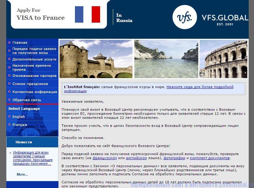 Визовый центр Франции в Москве официальный сайт - Главная страница