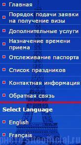 Визовый центр Франции в Москве официальный сайт - Вкладки