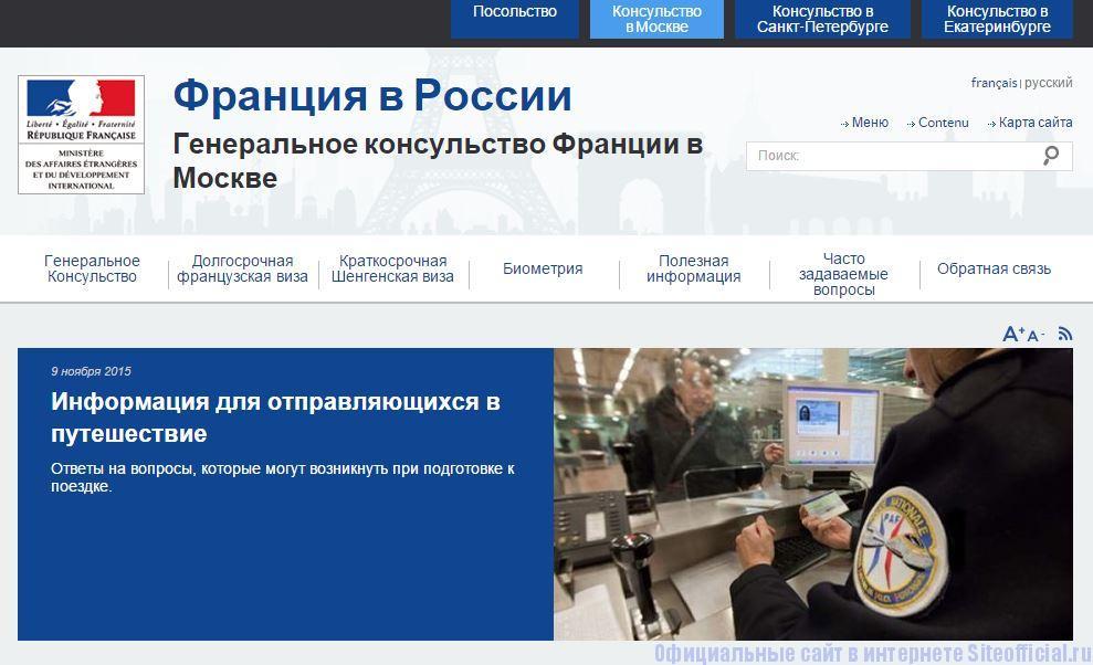"""Визовый центр Франции в Москве официальный сайт - Вкладка """"Порядок подачи заявки на получение визы"""""""