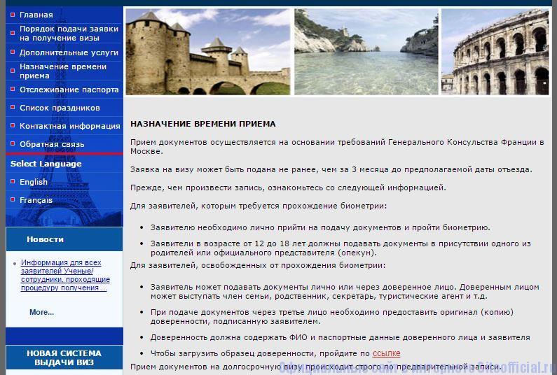 """Визовый центр Франции в Москве официальный сайт - Вкладка """"Назначение времени приёма"""""""
