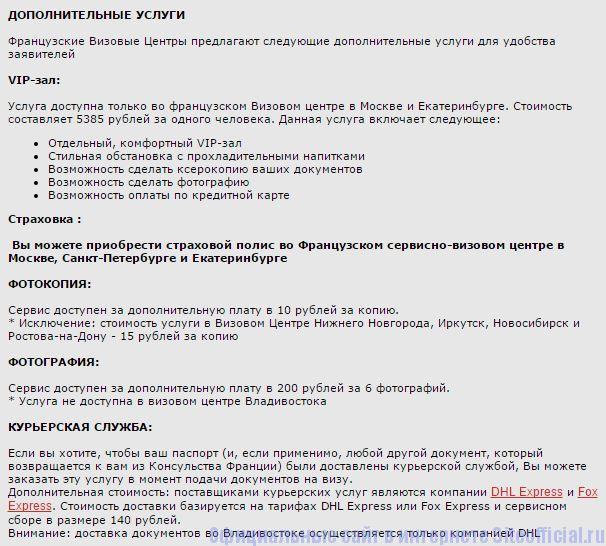 """Визовый центр Франции в Москве официальный сайт - Вкладка """"Дополнительные услуги"""""""