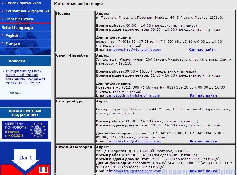 """Визовый центр Франции в Москве официальный сайт - Вкладка """"Контактная информация"""""""