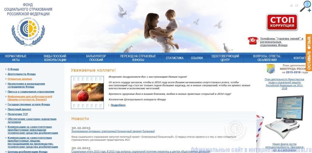 Фонд социального страхования официальный сайт - Главная страница