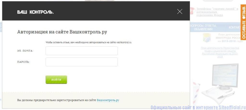 """Фонд социального страхования официальный сайт - Вкладка """"Оставьте отзыв"""""""