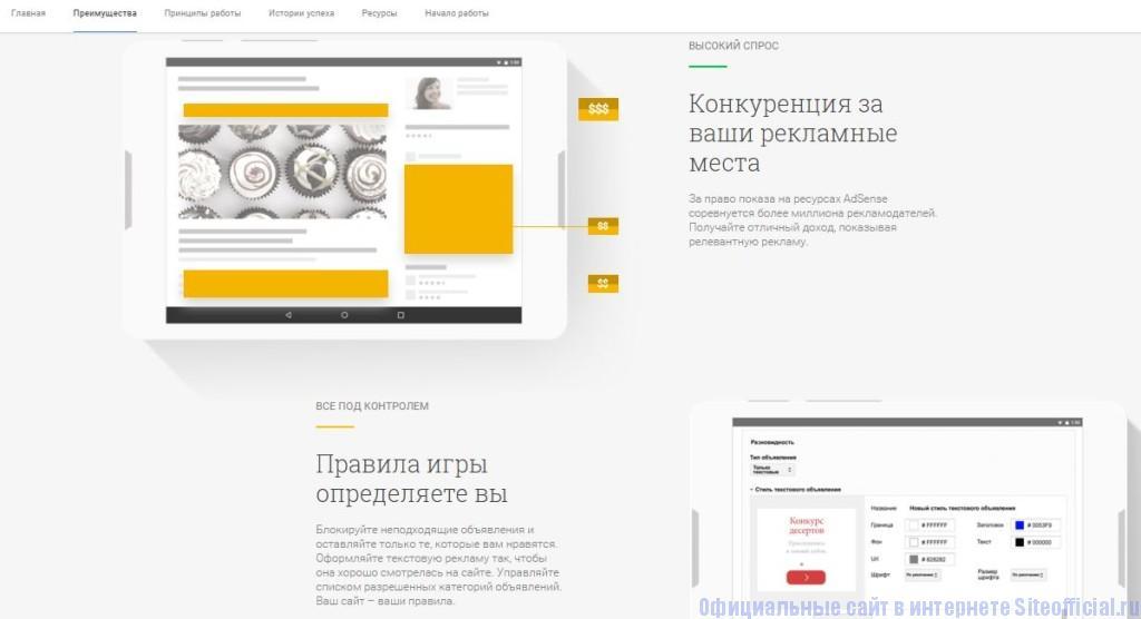 """Гугл Адсенс - Вкладка """"Преимущества"""""""