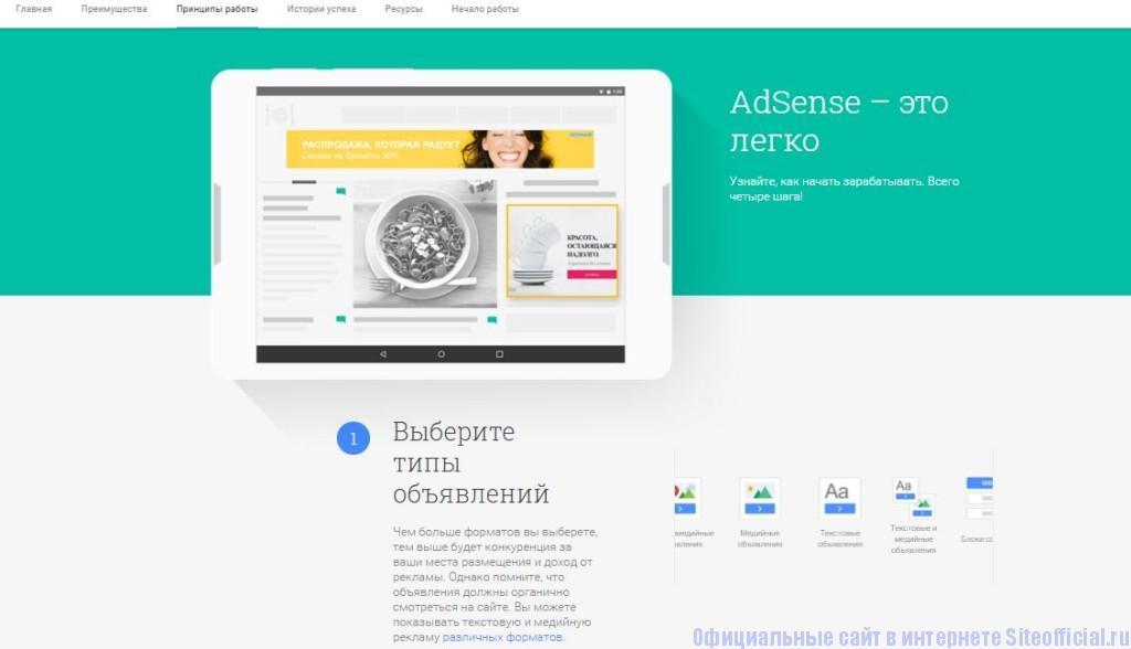 """Гугл Адсенс - Вкладка """"Принципы работы"""""""