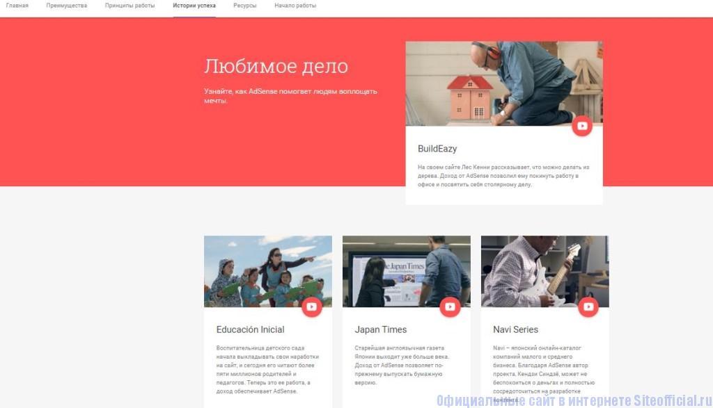 """Гугл Адсенс - Вкладка """"Истории успеха"""""""