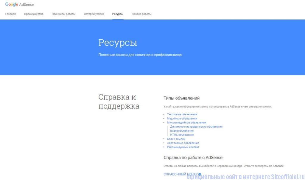 "Гугл Адсенс - Вкладка ""Ресурсы"""