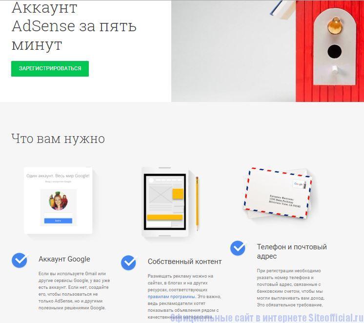 "Гугл Адсенс - Вкладка ""Начало работы"""