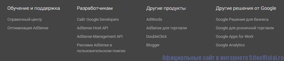 Гугл Адсенс - Вкладки