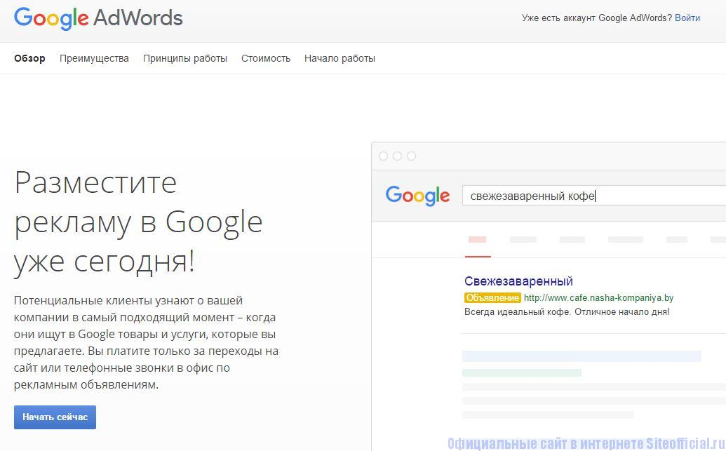 Гугл Адвордс - Главная страница