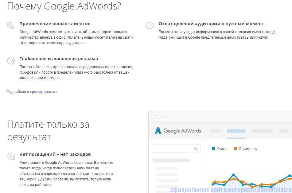 "Гугл Адвордс - Вкладка ""Обзор"""
