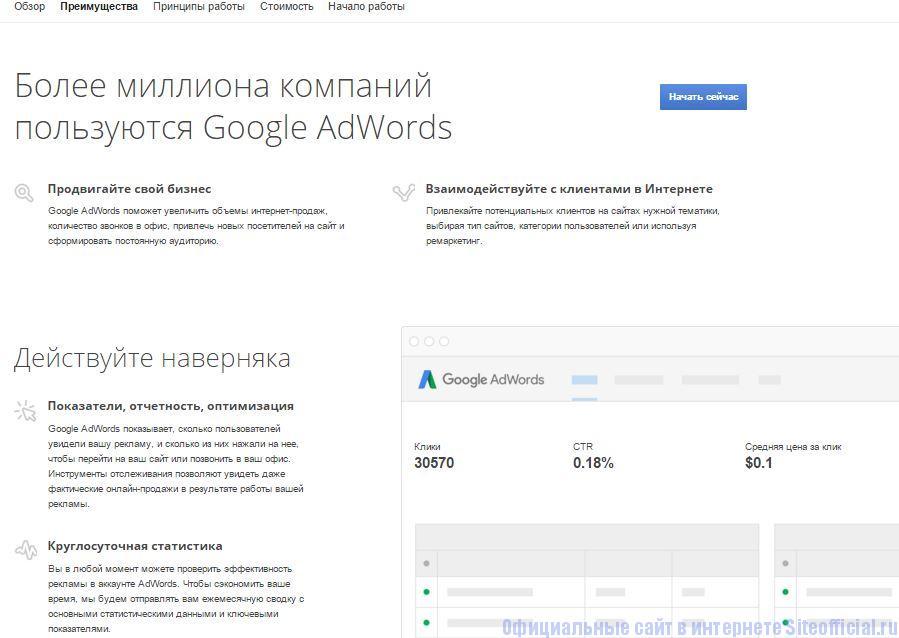 """Гугл Адвордс - Вкладка """"Преимущества"""""""