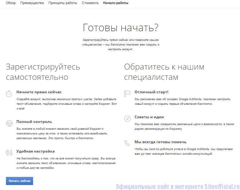 "Гугл Адвордс - Вкладка ""Начало работы"""