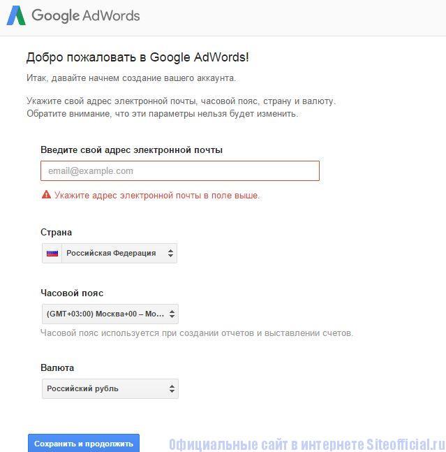 Гугл Адвордс - Создание аккаунта