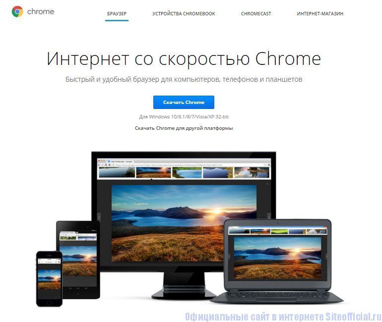 Гугл Хром официальный сайт - Главная страница