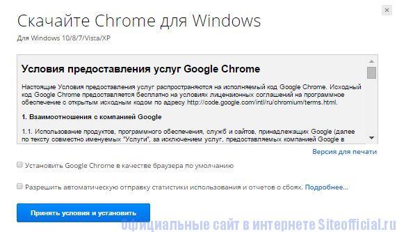 Гугл Хром официальный сайт - Скачать Chrome